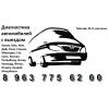 Автоэлектик-диагност грузовики с выездом.