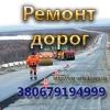Ремонт дорог Киев,  Киевская область