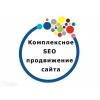 АКЦИЯ!  Выведем сайт на  первые места  поисковых систем