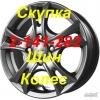 Выкуп шин дисков скупка колес Красноярск