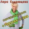 Лера Кудрявцева пригласить на праздник