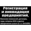 Ликвидация фирмы в Городце.