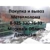 Металлолом.  Металл в Ивантеевке закупаем и вывезем металлолом.  Демонтаж.