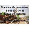 Металлолом сдать в Москве.  Приемка на севере Москвы.  24 Ч.