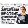 Бухгалтерские услуги Белорусским компаниям в Смоленске