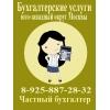 Аутсорсинг бухгалтерских услуг в юго-западном округе Москвы