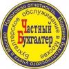 Частный бухгалтер в Москве