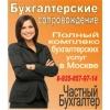 Главный бухгалтер ищет работу в Москве