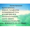 Куплю Катионит Ку-2-8 Аноинит АВ-17-8 Активированный Уголь Сульфоуголь Селикагель