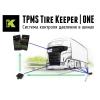 Система контроля давления в шинах TPMSTireKeeper