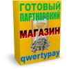 Мануал Готовый Партнерский Магазин QwertyPay