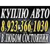 Выкуп авто срочная скупка машин Красноярск